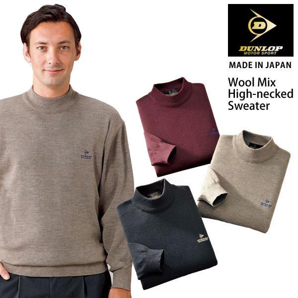 DUNLOP ダンロップモータースポーツ 日本製 ウール混ハイネックセーター 953879【送料無料】