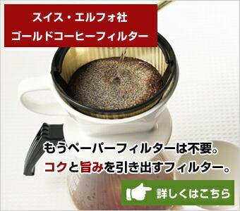 エルフォ社 ゴールドコーヒーフィルター
