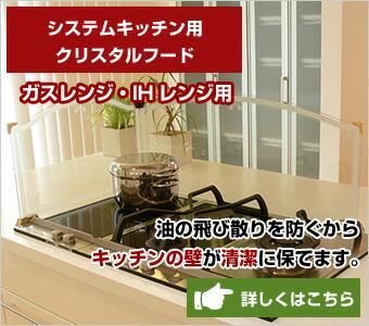 システムキッチン用 クリスタルフード