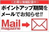 メールマガジンの登録