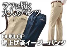 DUNLOP ダンロップモータースポーツ 裾上げ済イージーパンツ2色セット 953982