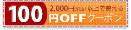 2000円以上で使える100円OFFクーポン