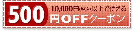10000円以上で使える500円OFFクーポン