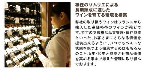 専任のソムリエによる長期熟成に適したワインを育てる環境を構築