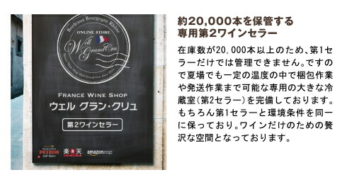 約20,000本を保管する専用第2ワインセラー