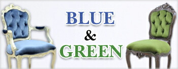 ブルー&グリーン