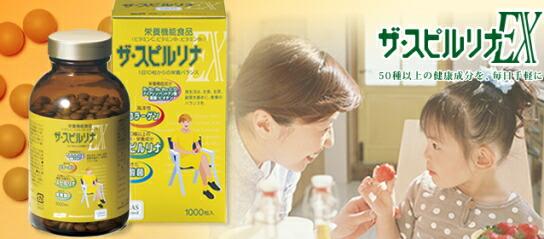 ザ・スピルリナEX 50種類以上の健康成分を、毎日手軽に