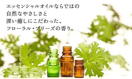 エッセンシャルオイルならではの自然なやさしさと深い癒しにこだわった、フローラル・ブリーズの香り。