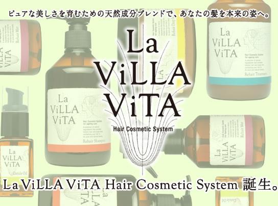 ラ・ヴィラ・ヴィータ ピュアな美しさを育むための天然成分ブレンドで、あなたの髪を本来の姿へ。 La ViLLA ViTA Hair Cosmetic System 誕生。