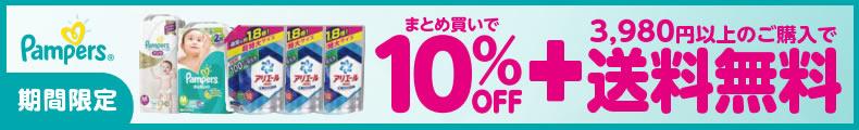 パンパース 期間限定 まとめ買いで10%OFF+3,980円以上のご購入で送料無料