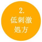 2.低刺激処方