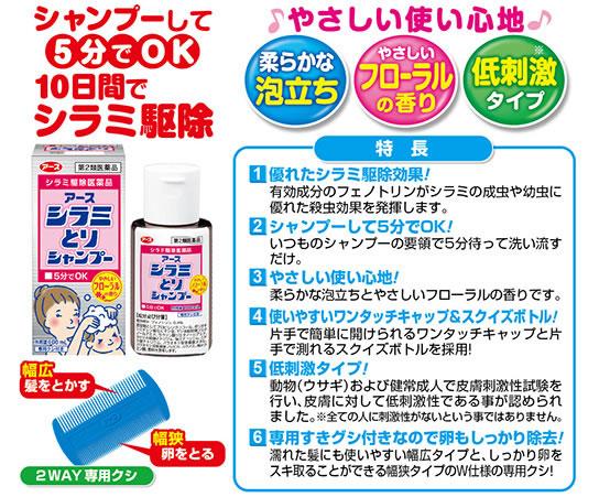 シャンプーして5分でOK 10日間でシラミ駆除 柔らかな泡立ち やさしいフローラルの香り 低刺激※タイプ ※全ての人に刺激性がないという事ではありません。
