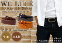 'made by WE LUCK 40mm leather belt (only as for the obi) Tochigi leather