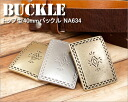 Top-40 mm belt buckle NA634 '