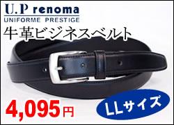 U.P renoma牛革ビジネスベルトLLサイズ