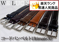 Cordovan leather belt Ultimate standard