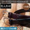 Domestic luxury cordovan belt Crystal33 '
