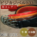 ビジカジ belts made in Japan WE LUCK 33 Tochigi leather