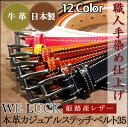 35 WELUCK roller buckle real leather stitch belt Himeji leather