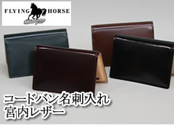 Cordovan leather card case Miyauchi leather
