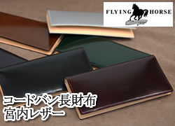 Cordovan leather long wallet Miyauchi leather