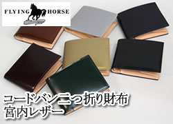 Cordovan leather folio wallet Miyauchi leather
