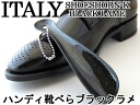 Italian shoehorn black lam shoes seawife