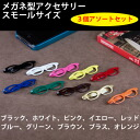 Three glasses type accessories Small size a set 'to sort