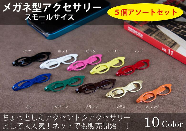 メガネ型アクセサリー 5個アソートセット