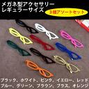 Glasses-accessory regular size 3 piece assortment set '
