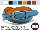 Business & casual in. Leather belt ビジカジ color shades series 30 mm