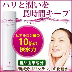MAIKO マイコ モイスチャーローション(化粧水)