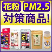 PM2.5 花粉 ウィルス アレルギー 対策商品