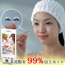 Invisible mask nose mask pit pollen 99.9% removal! The nasal mask * set of 4 or more delivery by courier