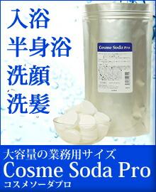 Cosme Soda Pro コスメソーダプロ