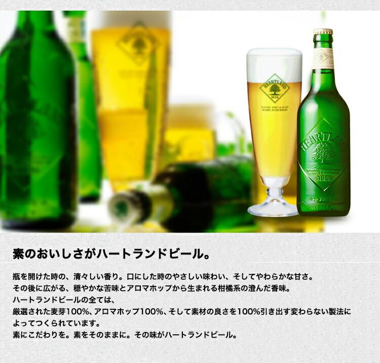 素のおいしさがハートランドビール