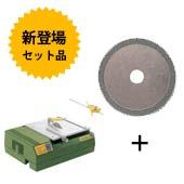 プロクソン『ミニサーキュラソウテーブルNo.28006』と『ダイヤモンドブレードNo.27012』のセット!