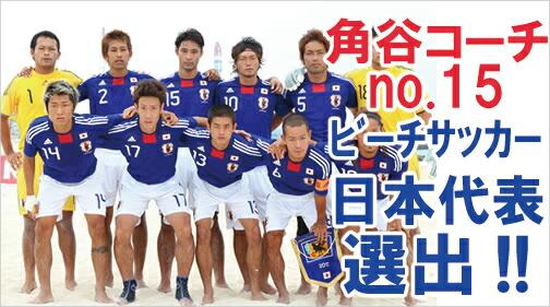 角谷コーチ日本代表選出♪