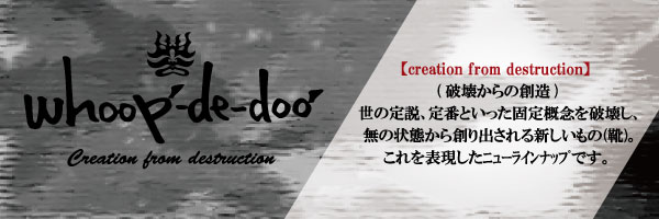 【creation from destruction】