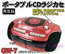 SOWA手提式CD收录机 GW 7
