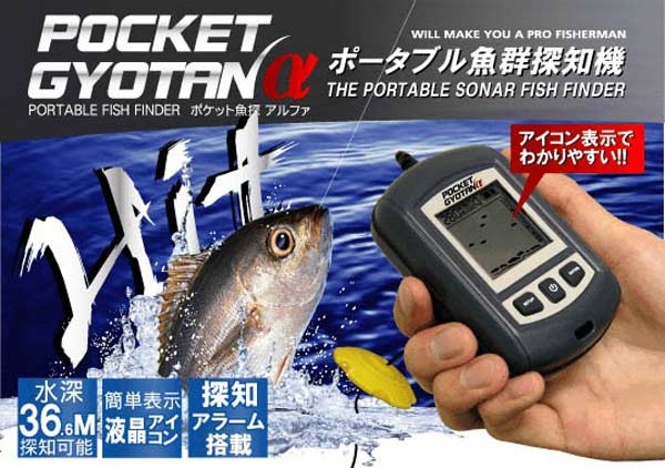 wich | rakuten global market: portable fishfinder pocket, Fish Finder