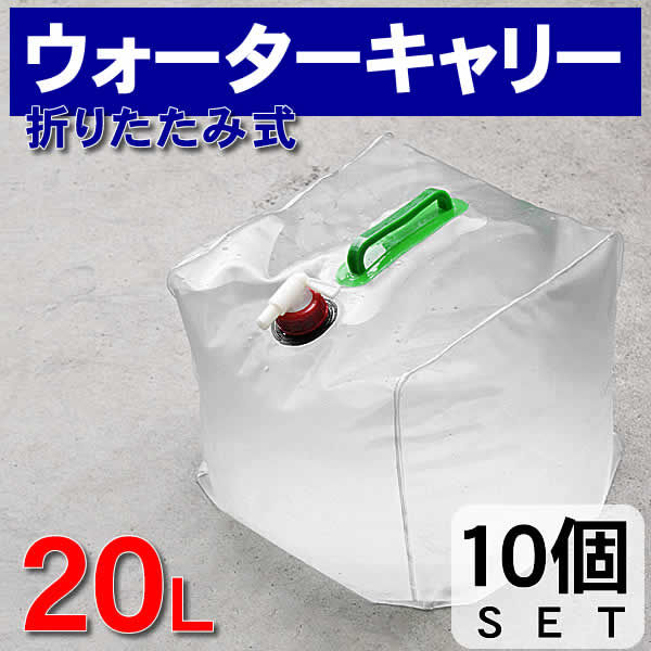 10watercarry20l