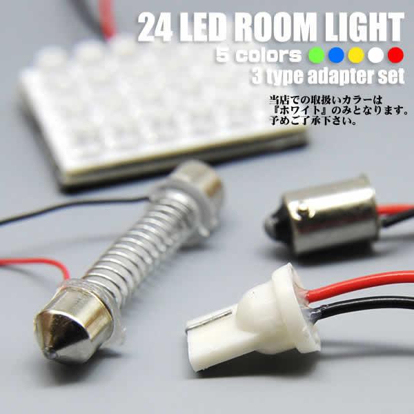 24 led 灯泡室内光线 (白色)