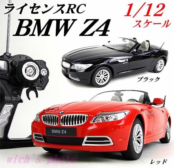 Bmw Zed 1: 【楽天市場】BMW Z4ラジコン 1/12スケール(ITEMNo.40300):ウイッチ