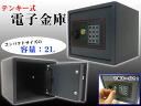 Numeric keypad electronic safe (S-15ET)