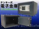 Numeric keypad-type electronic safe (S-20EW)