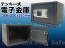 Numeric keypad electronic safe (S-25EW)