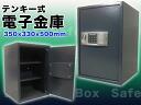 Numeric keypad electronic safe (S-50EW)