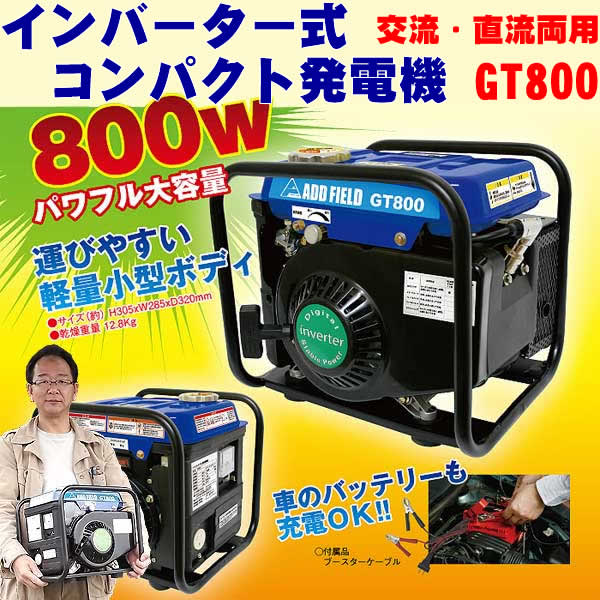gt800generator