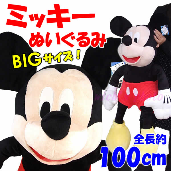 mickey100cm